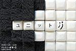 銀座の展覧会情報-京橋・日本橋他